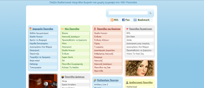 1001paixnidia.gr_screenshot