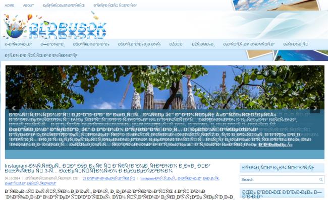 globusok-сайт-изображение